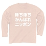長袖Tシャツ Pure Color Print