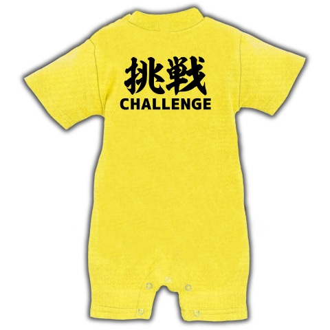 CHALLENGE 挑戦   ー両面プリント  ベイビーロンパース(イエロー)
